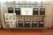 """Выставка """"Потрясатель сцены"""", посвященная 455-летию Уильяма Шекспира"""