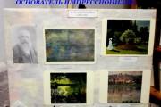 """Стенд """"Основатель импрессионизма"""", посвященный 180-летию художника Клода Моне"""