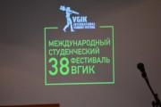 Международный день студента в Печорском речном училище