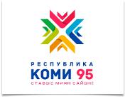 "Эмблема ""Республике Коми - 95"""